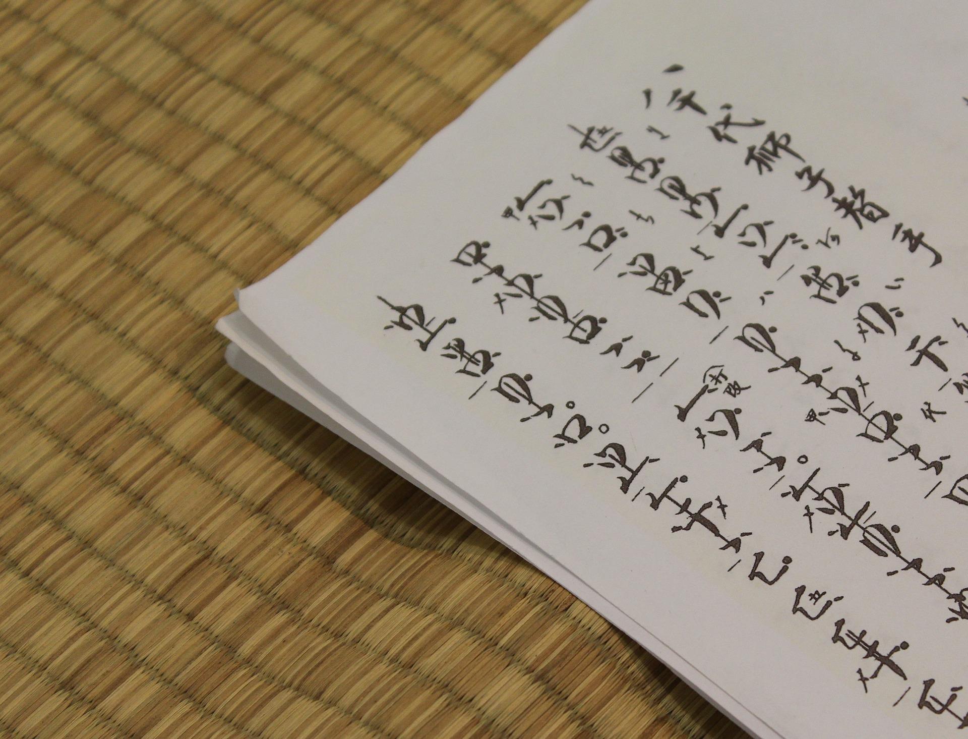 Shodo: Japanese Calligraphy History and Art